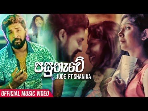 Pasuthawe (පසුතැවේ) - Jude Rogans Ft Shanika Official Music Video | New Sinhala Music Videos 2019
