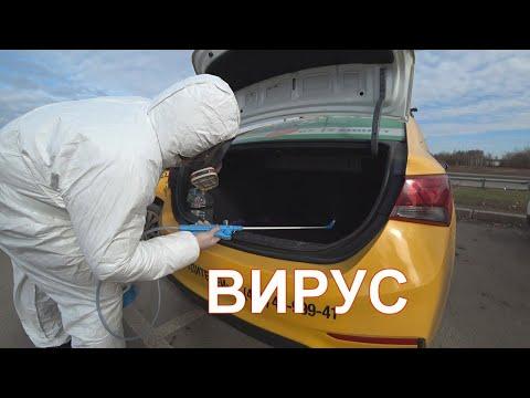В Московском такси,массово проводят дезинфекцию!