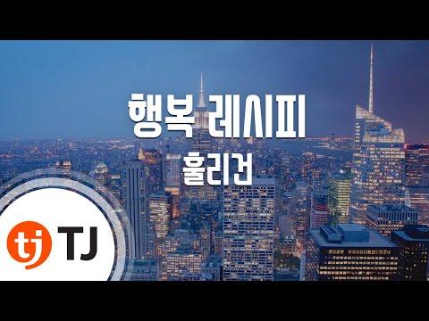 [TJ노래방] 행복 레시피 - 훌리건(Hooligan) / TJ Karaoke