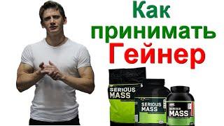 Как принимать гейнер для набора массы serious mass