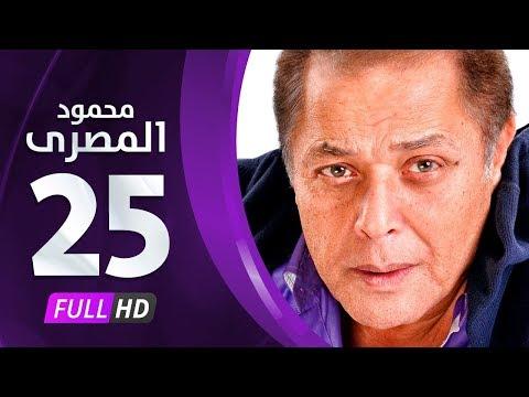 مسلسل محمود المصري حلقة 25 HD كاملة