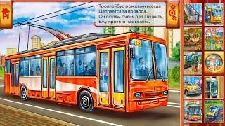 Карточки машинки 2 серия. Мультик про машинки : Автобус, поезд, эскалатор,трамвай, троллейбус, такси