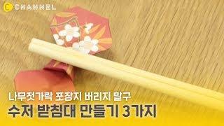 [DIY] 나무젓가락 포장종이로 수저 받침대 만들기 3…