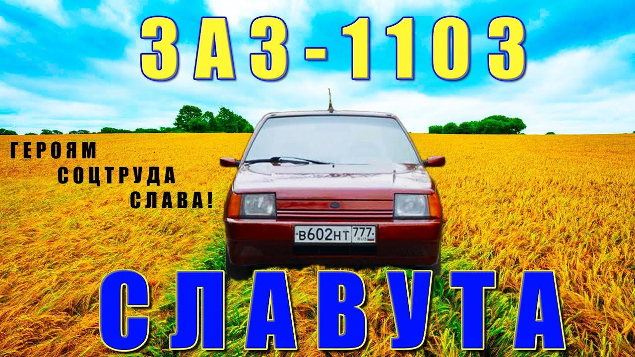 ЗАЗ-1103 СЛАВУТА / НАСЛЕДНИК / Иван Зенкевич