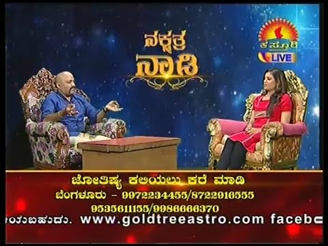 Nakshatra Nadi - ನಕ್ಷತ್ರ ನಾಡಿ on 28-Feb--2017 : Kasthuri TV