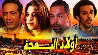 فـــــلم المغربي أولاد البـــهجة Film Wlad LabhJa HD