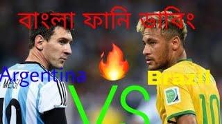 ARGENTINA VS BRAZIL. / বাংলা ফানি ডাবিং / F.V.C BANGLA