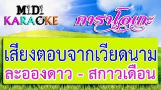 เสียงตอบจากเวียดนาม - ละอองดาว - สกาวเดือน | MIDI KARAOKE มิดี้ คาราโอเกะ