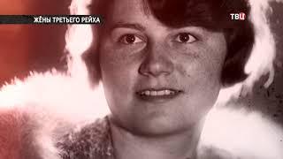 Жены Третьего рейха
