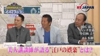 6月23日(火)夜9時放送】 江戸の様々な文化や風俗に詳しい専門家を招き、...