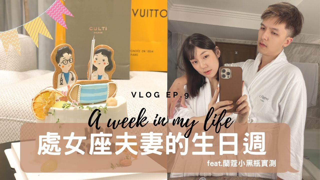 Vlog EP.9處女座夫妻的生日週 A week in my life 跟我一起生活一週 feat.蘭蔻小黑瓶實測/醫療cp