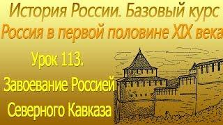 Завоевание Россией Северного Кавказа. Кавказская война 1830. Урок 113
