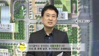 투데이 부동산 정보와이드-마이클박9부:이사 후 문제 발견 누구한테서 손해배상받나