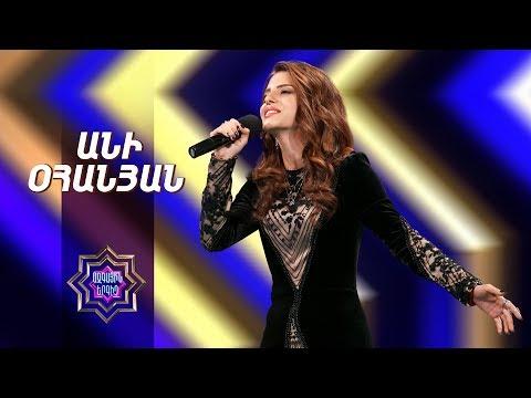 Ազգային երգիչ/National Singer-Season 1-Episode 3/workshop 1/Ani Ohanyan