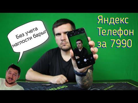 Яндекс Телефон за 7990 рублей без учета наглости барыг