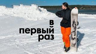 в первый раз горнолыжный курорт Красное озеро