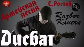 ДИСБАТ- Армейская песня.С.Ростов(Разбор кавера)