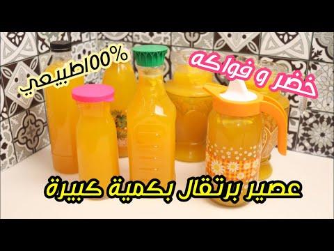 بلا ما تكونجليو الشينة عصير برتقال و جزر بكمية كبيرة بزاف بنين