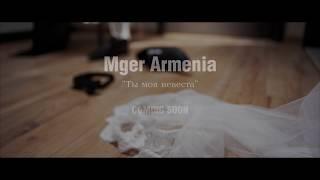 Mger Armenia  Невеста  Coming Soon