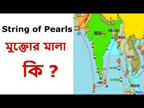 India's Plan to Counter China's 'String of Pearls' [Bengali]