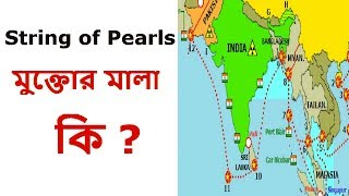 New India's Plan to Counter China's 'String of Pearls' [Bengali]