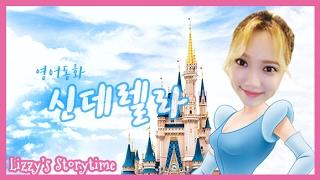 [영어동화책 읽어주기] [공주 이야기] Cinderella 신데렐라 이야기 l Lizzy's Storytime 영어동화책 읽어주기 초급ㅣ영어동화ㅣ공주이야기 영어ㅣ어린이 영어