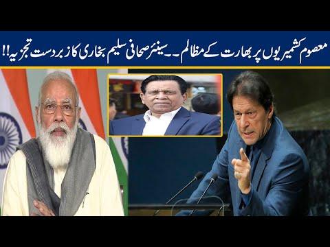 Senior Analyst Saleem Bukhari Analysis On Modi Government Involvement in Kashmir