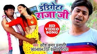 इंडिगेटर राजा जी || Harish Kumar Prajapati का यह गाना मार्किट में तहलका मचा रखा है