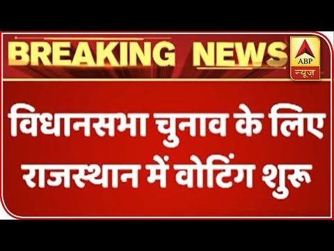 Rajasthan Assembly Election: Voting Commences | ABP News