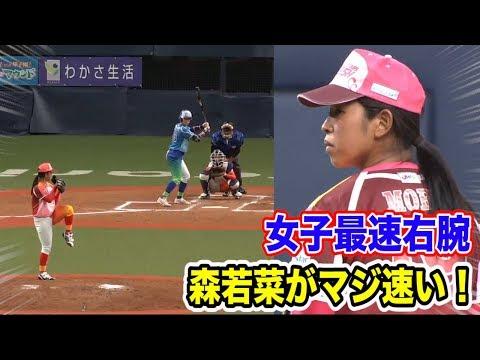 女子プロ史上最速!森若菜投手のストレートが男並みに伸びる!女版…藤川球児!