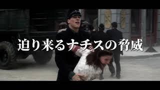 公式HP:http://www.interfilm.co.jp/wwte/ アイヒマンを阻止せよ!!第...