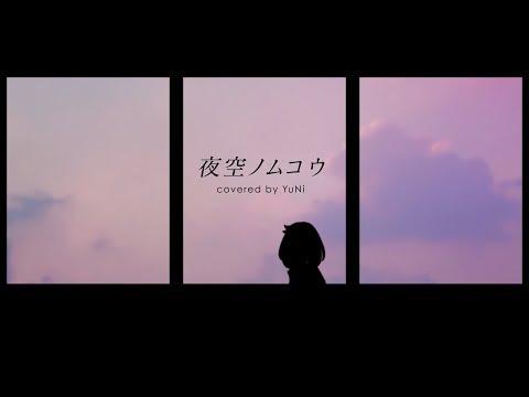 【冬の風の匂いがした】夜空ノムコウ 歌ってみた - YuNi