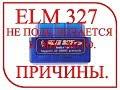 ELM 327 не подключается к ЭБУ авто ПРИЧИНЫ mp3