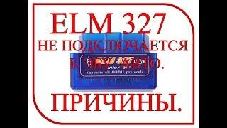 ELM 327 не подключается к ЭБУ авто.  ПРИЧИНЫ.