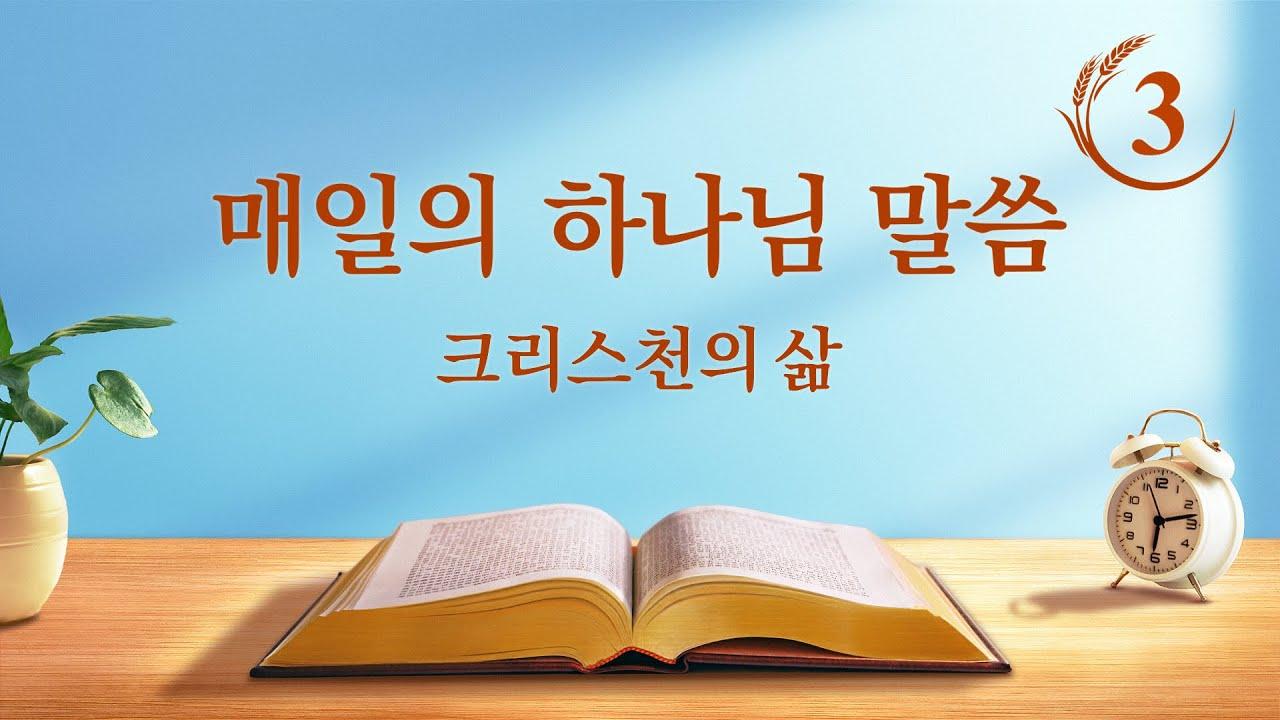 매일의 하나님 말씀 <사람의 삶을 정상으로 회복시켜 사람을 아름다운 종착지로 이끌어 간다>(발췌문 3)