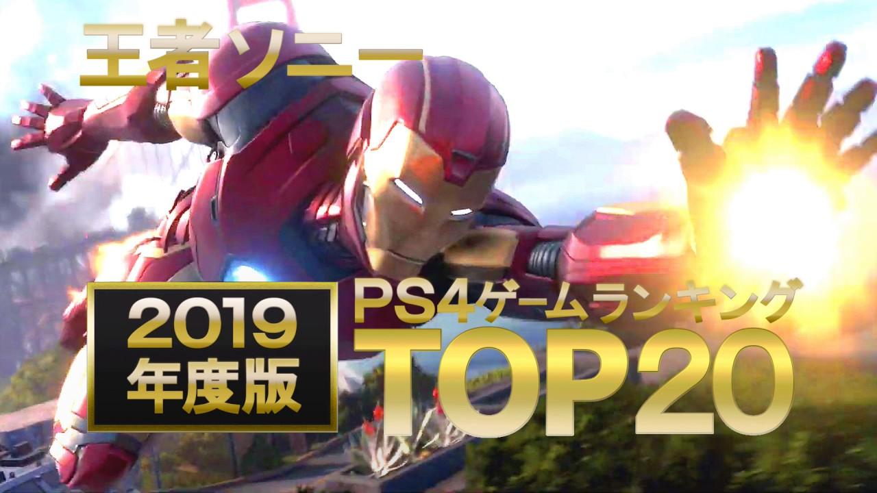 PS4のオススメゲームTOPランキングから名作を紹介(2019年版 ...