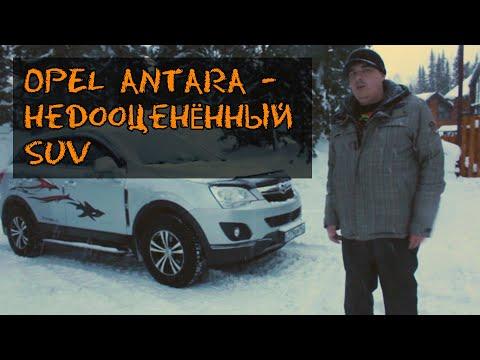 Opel Antara - НЕДООЦЕНЁННЫЙ SUV, а он МОГЁТ (Знакомство, тест-драйв, обзор) #OpelAntara #тестдрайв