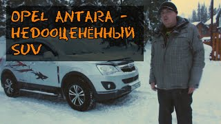 Opel Antara - Недооценённый SUV, а он Могёт (Знакомство, тест-драйв, обзор) #OpelAntara...