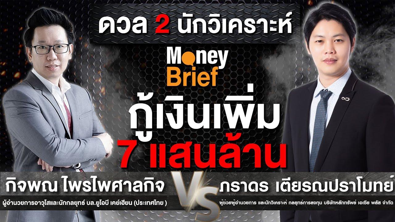 Photo of คาร์ล เออร์บัน ภาพยนตร์และรายการโทรทัศน์ – 🔴 [Live] Money Brief : :  กู้เงินเพิ่ม 7 แสนล้านบ.ช่วยเศรษฐกิจ หุ้นไหนได้ประโยชน์