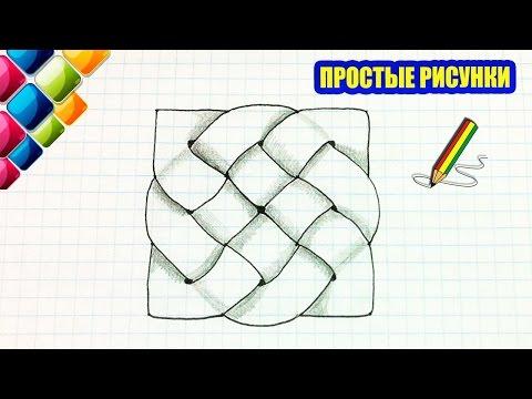 видео: Простые рисунки #411 3д рисунок Кельтский узор
