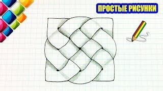 Простые рисунки #411 3д рисунок Кельтский узор