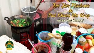 Sour and spicy soup with snakehead fish (Tom Yam Plachoen - ต้มยำปล...