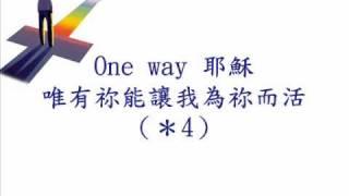 02_One Way(約書亞)