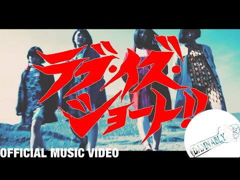 Otoboke Beaver おとぼけビ~バ~ - Love Is Short ラブ・イズ・ショート (Damnably 2017)