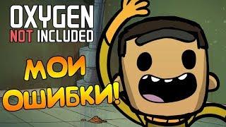 МОИ ОШИБКИ В ПОСТРОЕНИИ БАЗЫ!   Oxygen Not Included: Rocketry Upgrade #5
