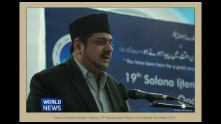 Qadian news stories from the end of 2016