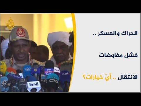 السودان.. لماذا تعثرت المفاوضات بين قوى الحراك والمجلس العسكري؟  - نشر قبل 10 ساعة