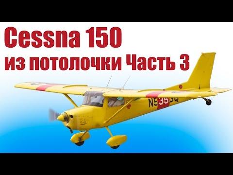 Самолет из пенопласта. Цессна-150. 3 часть   Хобби Остров.рф