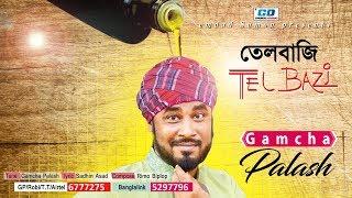 Tel Bazi   Gamcha Palash   Sadhin Asad   Rimo Biplob   Audio Track   Bangla New Song   2017