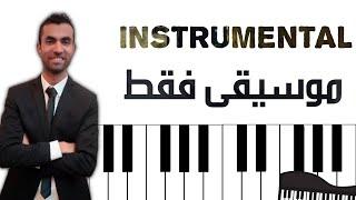 اغنية جنب حبيبى - piano cover - عمرو دياب